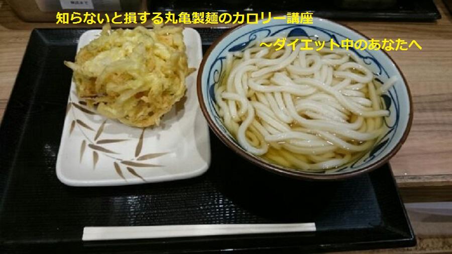 知らないと損する丸亀製麺のカロリー講座