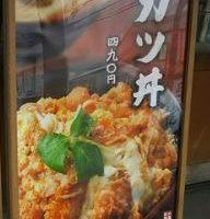 カロリー 丼 かつや カツ