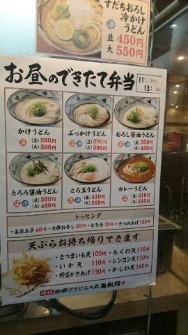 丸亀 製 麺 水口