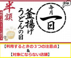 丸亀製麺 半額の日
