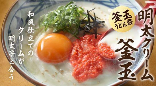 【期間限定メニュー】丸亀製麺『明太釜玉クリームうどん』のカロリー&栄養成分は?