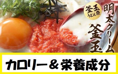 サイズ別の丸亀製麺『明太釜玉クリームうどん』の【カロリー】&【栄養成分】について