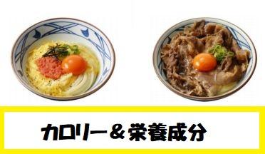 明太チーズ釜玉&牛すき釜玉