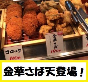 丸亀製麺 金華さば天