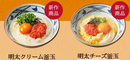 【期間限定メニュー】丸亀製麺『明太チーズ釜玉』のカロリー&栄養成分は?