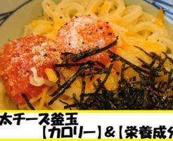 丸亀製麺『明太チーズ釜玉』の【カロリー】&【栄養成分】について
