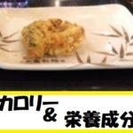 丸亀製麺 金華さば天の【カロリー】&【栄養成分】&【食塩相当量】について