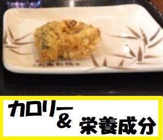 丸亀製麺 金華さば天の【カロリー】&【栄養成分】&【塩分(食塩相当量)】について
