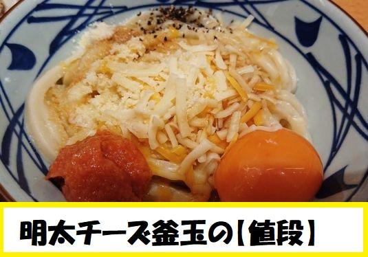 『明太チーズ釜玉』の値段