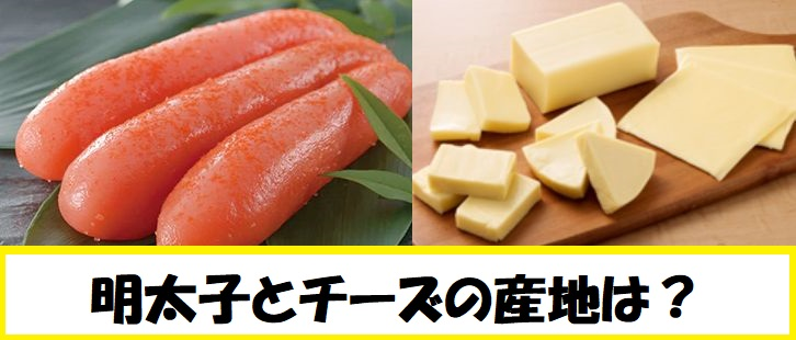 明太子とチーズの産地について