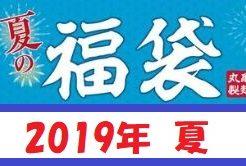 2019年丸亀製麺 夏の福袋