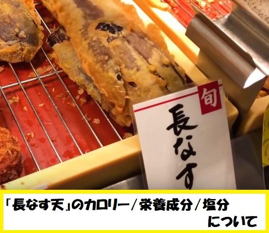 【期間限定】丸亀製麺の『長なす天』のカロリー/栄養成分/塩分について