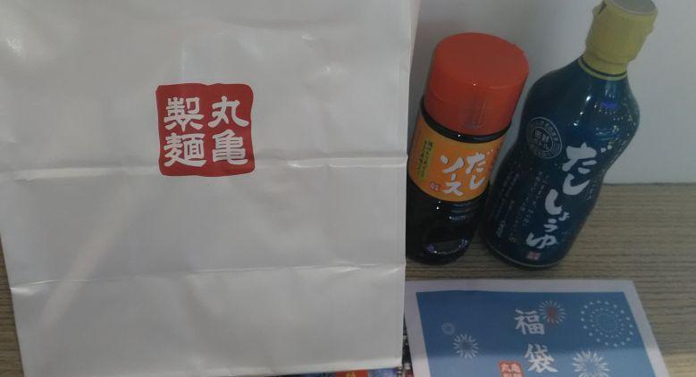 2019年 丸亀製麺 夏の福袋