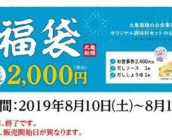 2019年夏 丸亀製麺の福袋まとめ