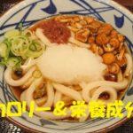 丸亀製麺『梅なめこおろしうどん』のカロリー&栄養成分