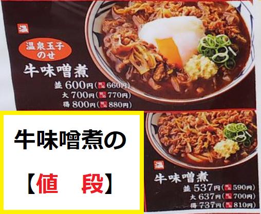 牛味噌煮うどんの【値段】はいくら?