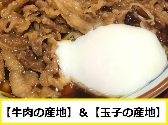 牛味噌煮うどんに使われている【牛肉の産地】&【玉子の産地】はどこ?