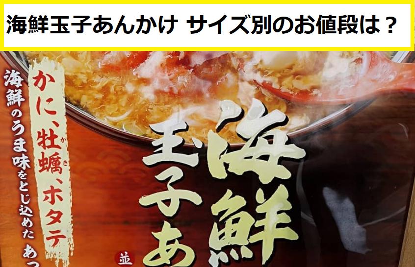 丸亀製麺 海鮮玉子あんかけのサイズ別の値段について
