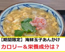 【期間限定】丸亀製麺 海鮮玉子あんかけうどんの『カロリー』&『栄養成分』