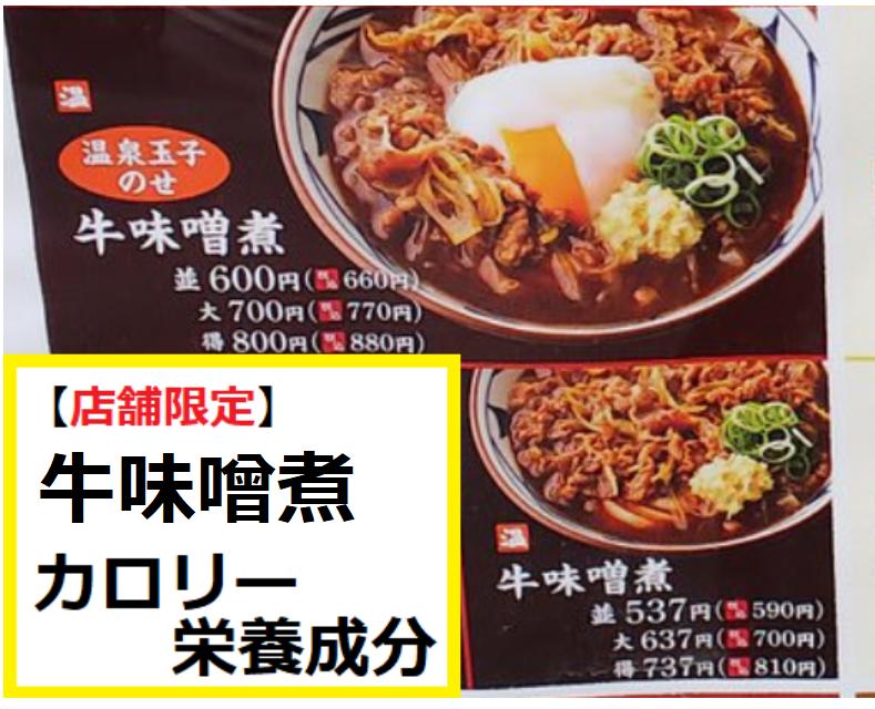 【店舗限定】丸亀製麺 牛味噌煮うどんの【カロリー】&【栄養成分】について
