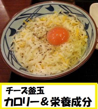 【期間限定】丸亀製麺 チーズ釜玉のサイズ別『カロリー』&『栄養成分』は?
