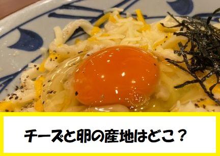 【チーズ釜玉】に使わているメイン食材【チーズ】&【卵】の【産地】はどこ?