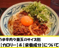 【期間限定】丸亀製麺 うま辛肉々釜玉のサイズ別『カロリー』&『栄養成分』は?