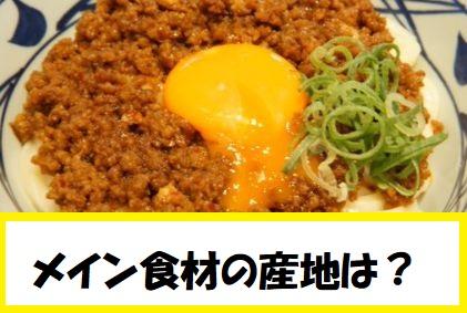 【うま辛肉々釜玉】に使わているメイン食材の【産地】はどこ?