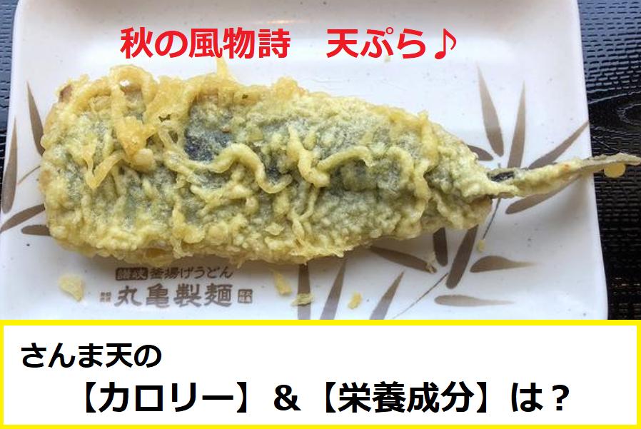 丸亀製麺 さんま天/秋刀魚天の【カロリー】&【栄養成分】について