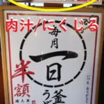 【毎月1日限定】丸亀製麺 1日 肉汁のカロリー&販売店舗について