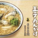 2019年牡蠣づくし玉子あんかけの【カロリー】・【栄養成分】・【塩分(食塩相当量)】