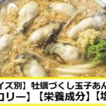 【2019年】牡蠣づくし玉子あんかけの【カロリー】&【栄養成分】&【塩分(食塩相当量)】~サイズ別