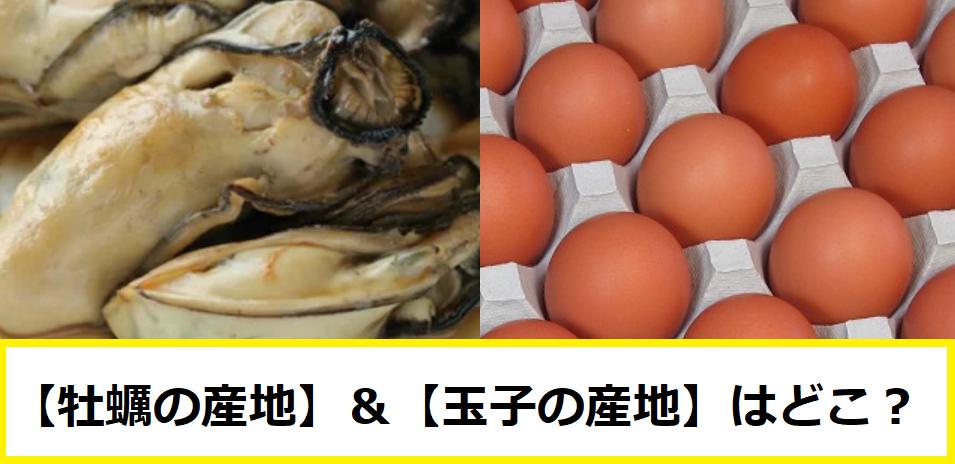 【牡蠣の産地】と【玉子の産地】はどこのな?