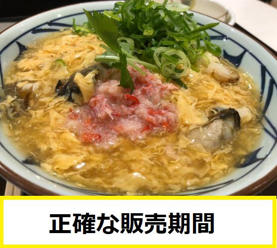 海鮮玉子あんかけの【明確な終売日】