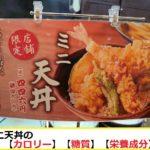 丸亀製麺 ミニ天丼【カロリー】【糖質】【栄養成分】について