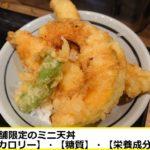 店舗限定のミニ天丼【カロリー】【糖質】【栄養成分】