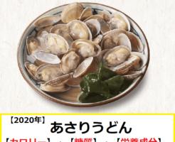 【2020年】丸亀製麺のメニュー 期間限定『あさりうどん』の【カロリー/糖質/栄養成分】について