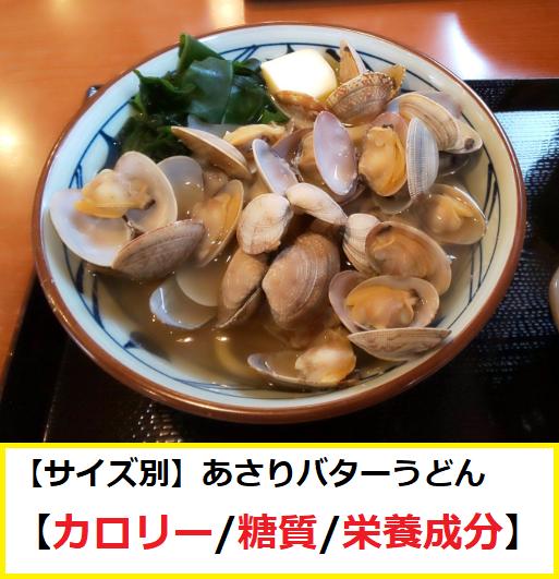 【サイズ別】あさりバターうどん【カロリー/糖質/栄養成分】について