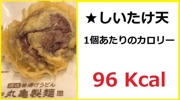 しいたけ天のカロリー(1個あたり)96kcal