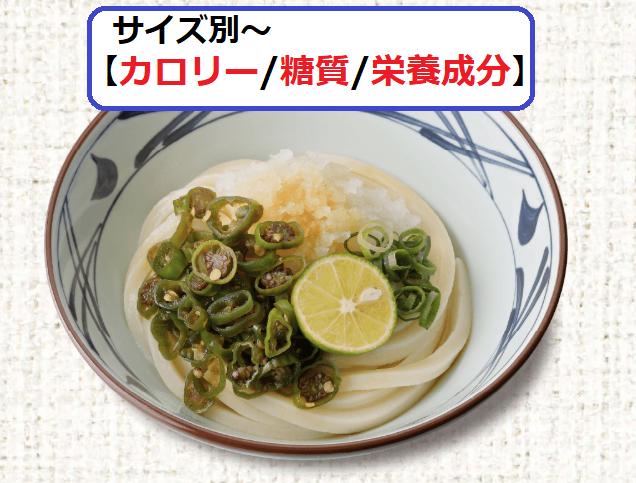サイズ別の青唐おろし醤油うどんの【カロリー】・【糖質】・【栄養成分】