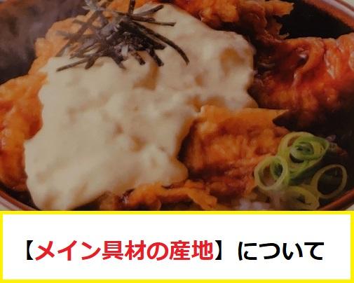タルタルかしわ天丼の『メイン具材の産地』について