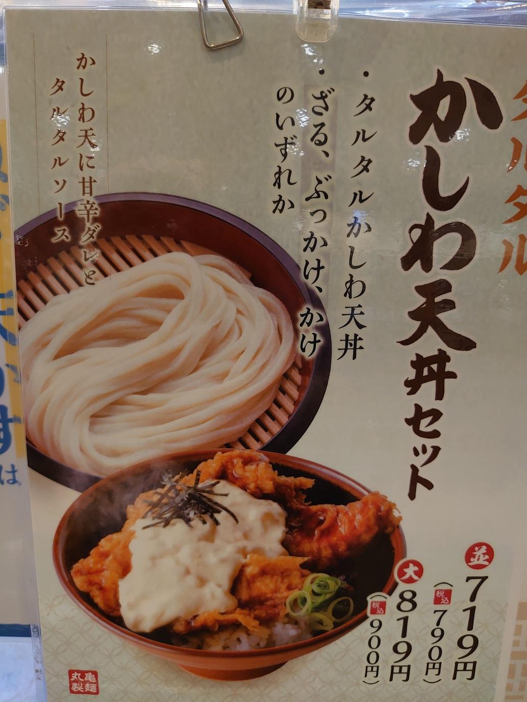タルタルかしわ天丼の【カロリー/糖質/栄養成分】