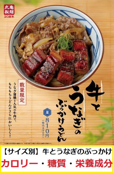 【数量限定】丸亀製麺 牛とうなぎのぶっかけうどん【カロリー/糖質/栄養成分】について
