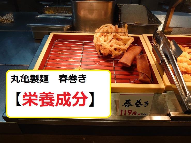 丸亀製麺 春巻き【栄養成分】