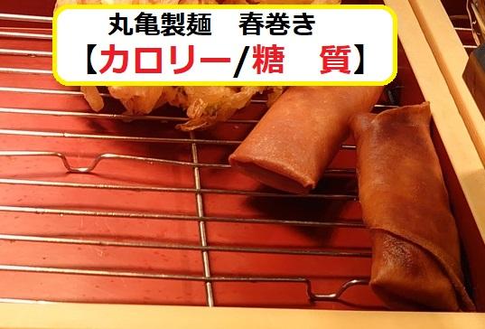 丸亀製麺 春巻きの【カロリー】・【糖質】