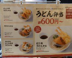 【最新版】丸亀製麺 うどん弁当【カロリー/糖質/栄養成分】サイズ別まとめ
