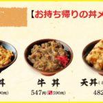丸亀製麺 お持ち帰り牛丼の【カロリー/糖質/栄養成分】