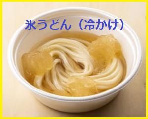 氷うどん(冷かけ)の【カロリー/糖質/栄養成分】