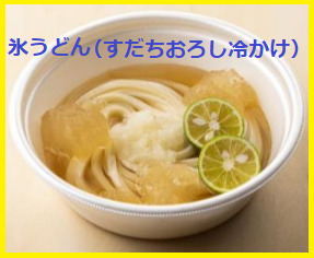 氷うどん(すだちおろし冷かけ)の【カロリー/糖質/栄養成分】サイズ別