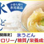 【お持ち帰り限定】丸亀製麺の氷うどん【カロリー/糖質/栄養成分】完全まとめ